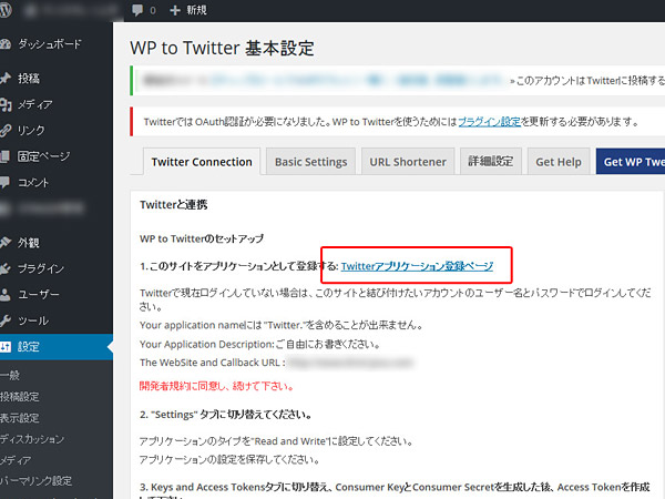 WP to Twitter設定画面