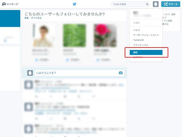 Twitterの管理画面
