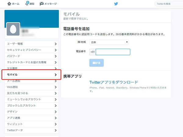 設定画面のモバイル登録画面