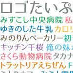 商用利用も可能な日本語フリーフォント「ロゴたいぷゴシック」