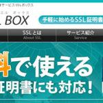 独自SSLが無料で取得できる「Let's Encrypt」サービスをネットオウルが開始