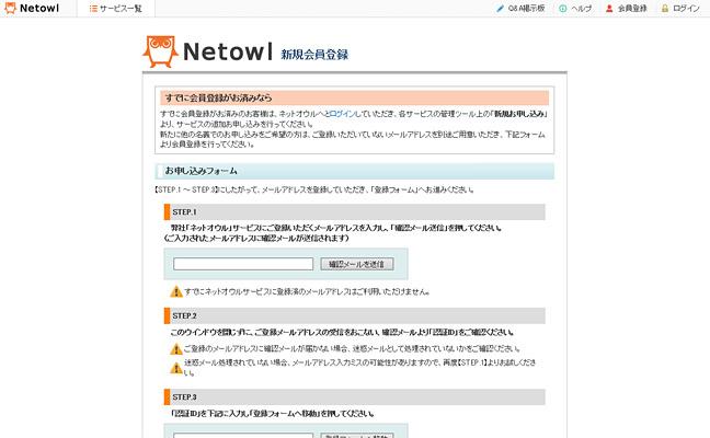 ネットオウルの会員登録