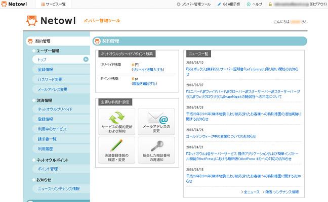 ネットオウルのメンバー管理画面