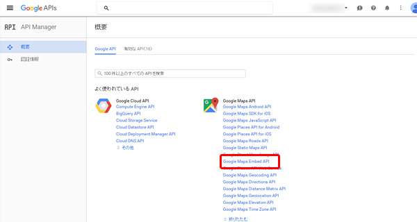 Google Maps Embed APIをクリック