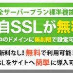 「XSERVER」で独自SSLが無料に!「Let's Encrypt」の更新も自動