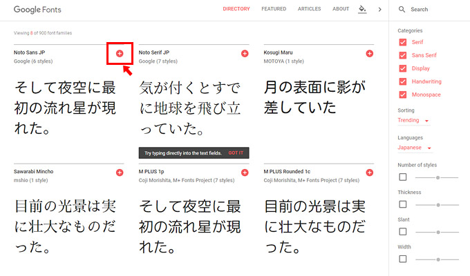 Google Fontsのサイトにアクセスし、WEBフォントとして利用したいフォントの右横にある「+」アイコンをクリックします