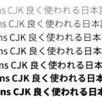 「ヒラギノ角ゴ」にソックリ!無料で使えるOpen Type フォント「Noto Sans CJK」