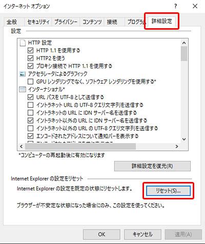 「Internet Explorerのリセット」
