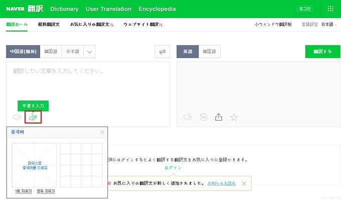 手書き 中国 語 翻訳