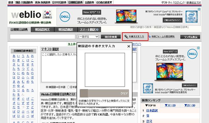 weblio 韓国語辞書