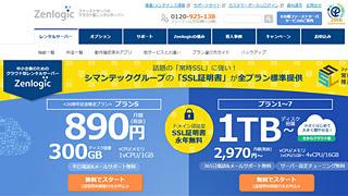 独自SSLが無料で使える「Zenlogic」が2016年11月30日まで月額890円!WordPressを使ってみた