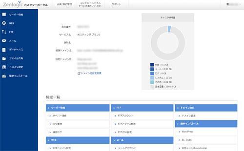 Zenlogicの管理画面