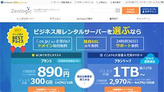 Zenlogicの評判は?月額890円の「プランS」は小規模サイト向け