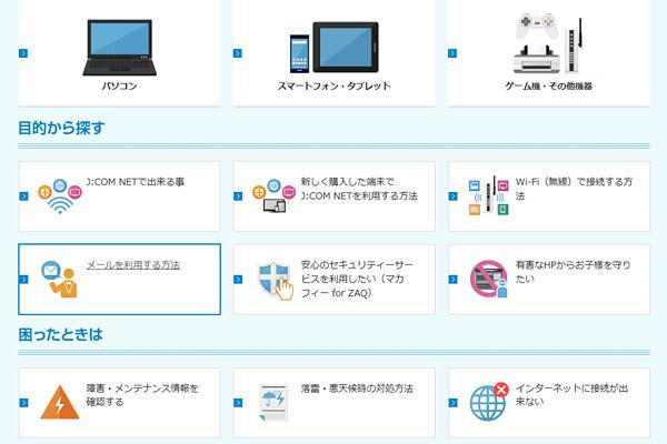 J:COMのNETサービスのサポート画面