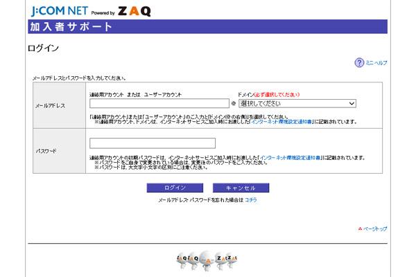 「加入者サポート」のログイン画面