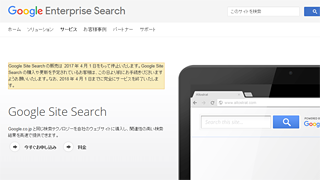 Googleサイト内検索有料版(Google Site Search)が2018年終了