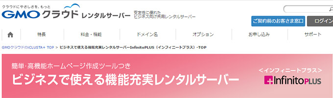 InfinitoPLUSから他社へドメイン移管する際の手順