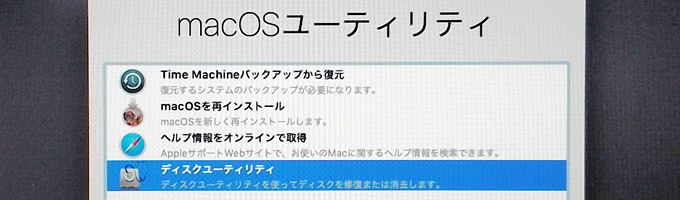 Mac OS Xの初期化(再インストール)および言語の変更方法