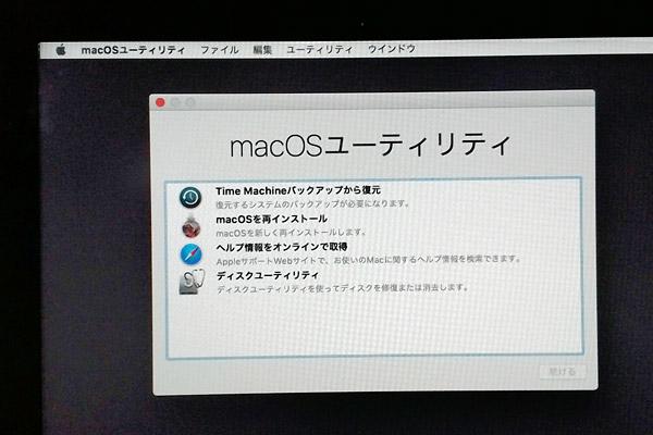 「macOSユーティリティ」の言語の表示が変更