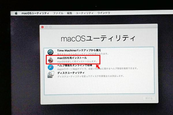 最初の「macOSユーティリティ」の画面に戻って、今度は「macOSを再インストール」をクリック