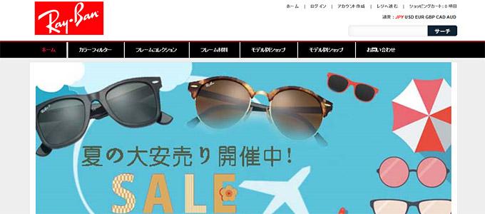 「RayBanサングラス 特価3999円」のTwitterやメールに注意!