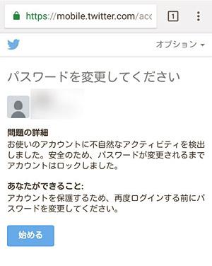 Twitterのアカウントがロック