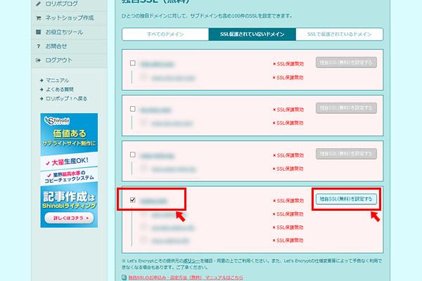 独自SSLに対応したいドメインにチェックを入れ、「独自SSL(無料)を設定する」をクリック