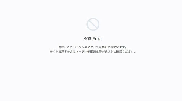 httpsのアドレスで確認してみると、以下のような403 Error