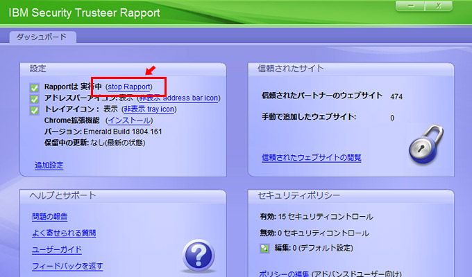 Rapportが実行されている場合には、上記のアイコンをクリック