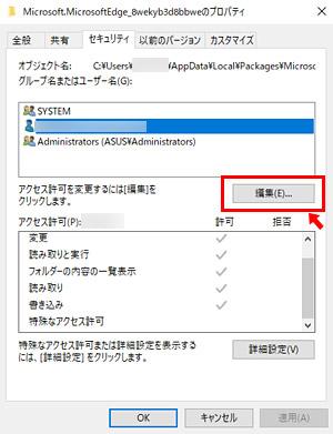 「アクセス許可を変更するには[編集]をクリックします」の右横にある「編集」ボタンをクリック