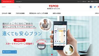 「東京電力からのご案内」のSMSは詐欺メールではなかった!