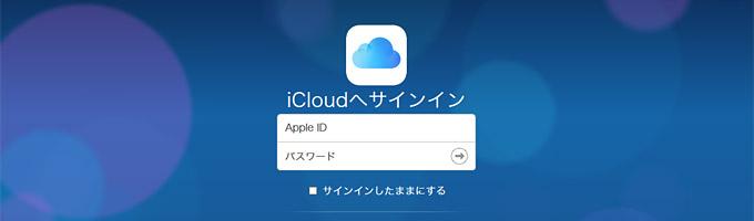 【詐欺メール】「あなたのApple IDのセキュリティ質問を再設定してください。」