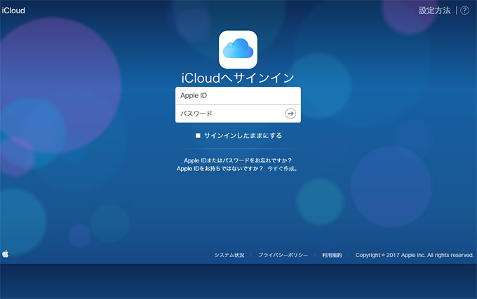 iCloudの公式サイトと全く同じ画面