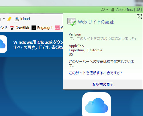 本物のiCloudはSSL(セキュリティ)に対応している為、きちんとWEBサイトの認証がされている状態