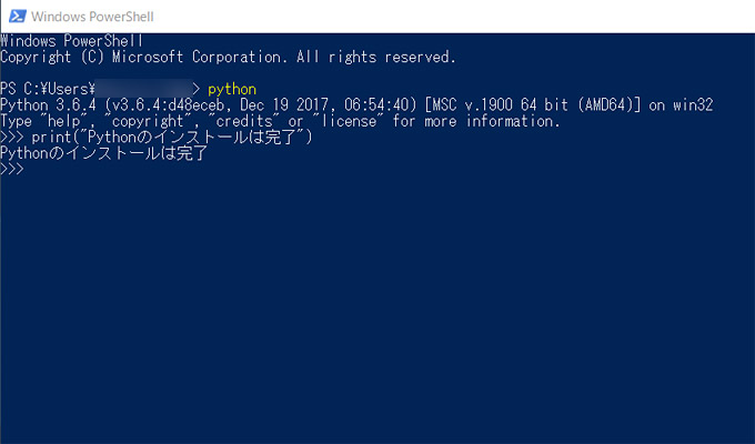 コマンドプロンプトかPower Shellを開いて、「Python」と入力して実行すれば、Pythonが起動