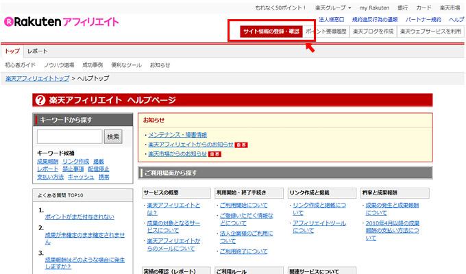 ページの上部に「サイト情報の登録・確認」ボタンが表示