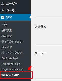 管理画面の左メニューの「設定」の中に「WP Mail SMTP」という項目が追加