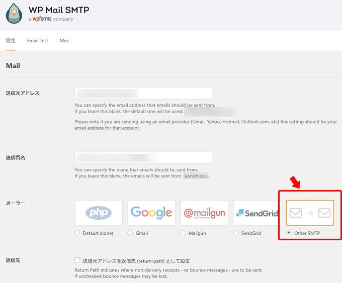 「MW WP Form」から送信したいメールアドレスを「送信元アドレス」に入力して、表示させたい「送信者名」を入力したら、「メーラー」の項目で「Other SMTP」をクリック