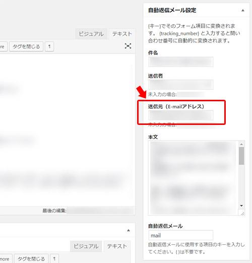 「自動返信メール設定」の「送信元(E-mailアドレス)」の項目は、先ほど「WP Mail SMTP」で設定した「送信元アドレス」を入力