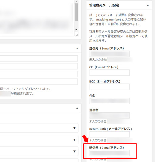 「管理者宛メール設定」の「送信元(E-mailアドレス)」の項目も、先ほど「WP Mail SMTP」で設定した「送信元アドレス」を入力