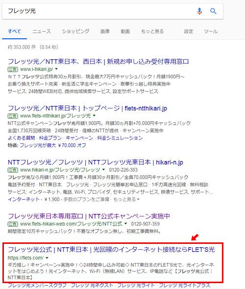 インターネットで「フレッツ光」と検索してみても、1~4番目に表示されているのは公式サイトではありません。5番目にやっと「フレッツ光公式サイト」が表示されています