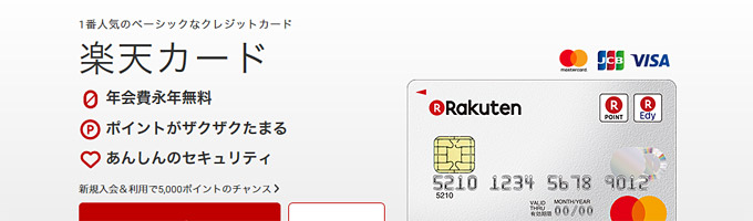 【詐欺メールに注意】楽天カードの「カード利用のお知らせ」
