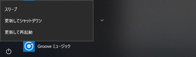 Windowsで「更新してシャットダウン」が消えない場合の対処法