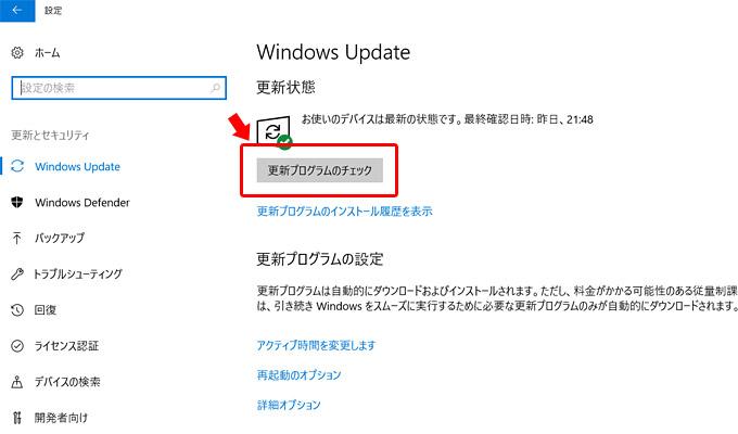 Windows Updateの画面になりますので「更新プログラムのチェック」をクリックします