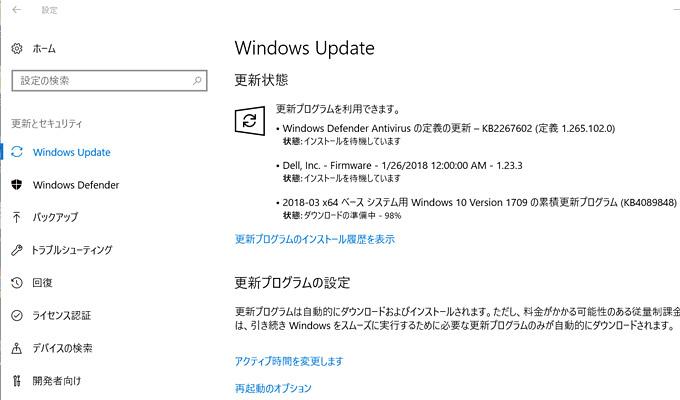 更新プログラムが見つかると「更新状態」と表示されて、自動的に更新プログラムのダウンロード・インストールが開始