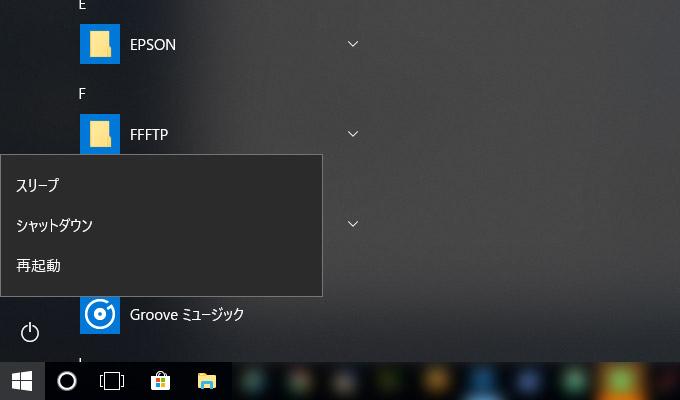 スタートボタンから「電源」ボタンをクリックして、「更新してシャットダウン」や「更新して再起動」が消えて、通常の文言に戻っていることを確認
