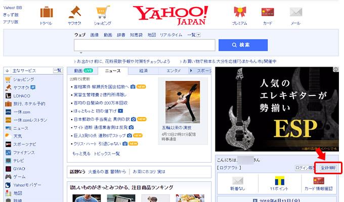 ページの右端の方に、Yahoo!メール・ポイント確認・ログインなど、Yahoo!の各種サービスのボタンがあります。その中の「登録情報」をクリック