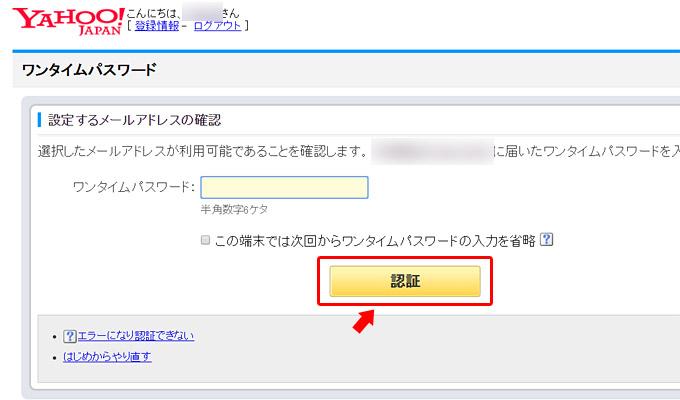 受取方法で指定したメールかアプリに、ワンタイムパスワードが送られてきます。そこに書かれている6桁の数字を入力して、「認証」ボタンをクリック