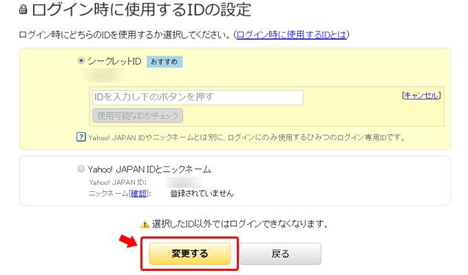 利用されていないIDであれば、シークレットIDとして使用することができます。大丈夫であれば「変更する」ボタンをクリック