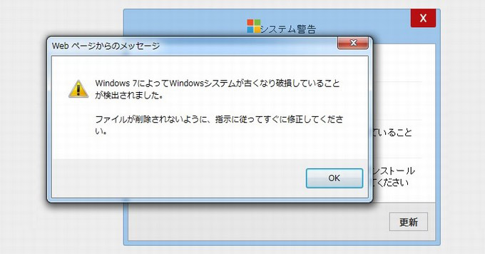 マイクロソフトのサポートを装った詐欺にご注意く …